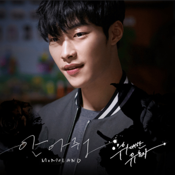 Tempted OST (Part.1)
