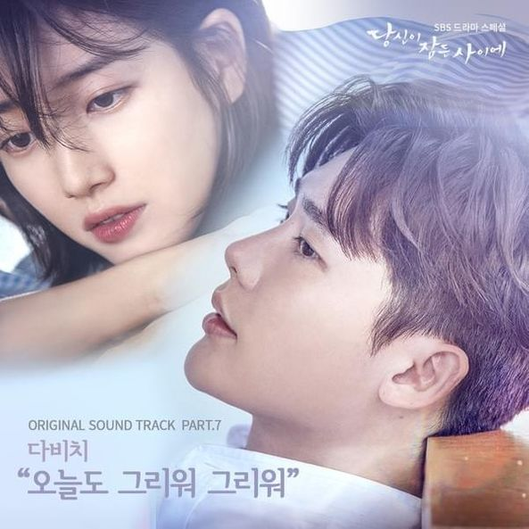 While You Were Sleeping (Original Television Soundtrack), Pt. 7