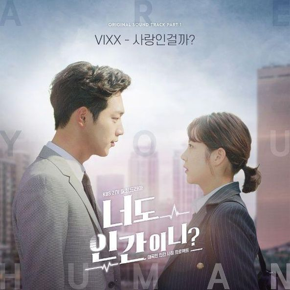 Are You Human Too? OST Part 1
